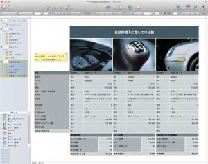 Macで表示されるNumbers